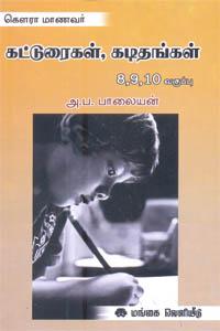 Tamil book கட்டுரைகள் கடிதங்கள் 8,9,10 வகுப்பு