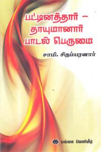 Tamil book பட்டினத்தார் தாயுமானார் பாடல் பெருமை