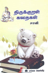 Tamil book திருக்குறள் கதைகள்