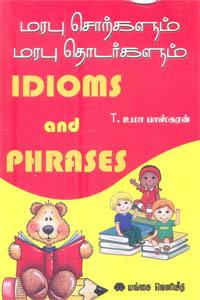 Tamil book மரபுச் சொற்களும் மரபுத் தொடர்களும் IDIOMS and PHRASES