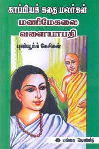 Tamil book காப்பியக் கதை மலர்கள் மணிமேகலை வளையாபதி
