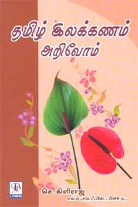 Tamil Ilakkanam Arivoam - தமிழ் இலக்கணம் அறிவோம்