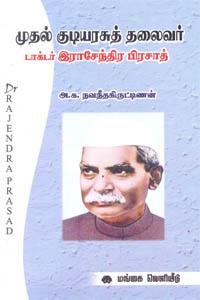 முதல் குடியரசுத் தலைவர் டாக்டர் இராசேந்திர பிரசாத்