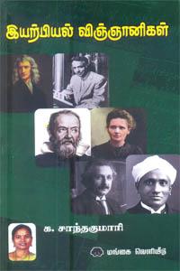 Tamil book இயற்பியல் விஞ்ஞானிகள்