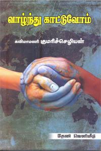Tamil book வாழ்ந்து காட்டுவோம்