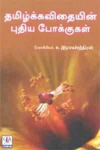 TamilKavithaiyin Puthiya Pokugal - தமிழ்க்கவிதையின் புதிய போக்குகள்