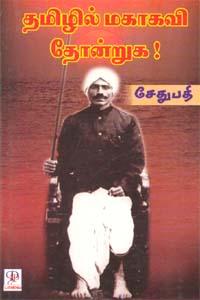 Tamilil Mahakavi Thondruga! - தமிழில் மகாகவி தோன்றுக!