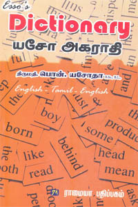 Dictionary யசோ அகராதி (English-Tamil-English)