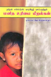 Manitha Urimai Meeralgal - மனித உரிமை மீறல்கள்