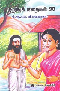 Tamil book அறிவுக் கதைகள் 90