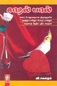 Kaathal Paal - காதல் பால்