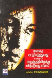 Tamil book Manathai Katupaduthuvathu Matrum Aluthathil Irunthu vidupadvathu Eppadi?