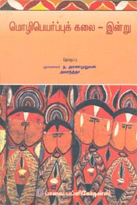 Mozhipeyarpu Kalai-indru  - மொழிபெயர்ப்புக் கலை - இன்று