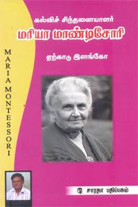 கல்விச் சிந்தனையாளர் மரியா மாண்டிசோரி