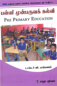 Tamil book பள்ளி முன்பருவக் கல்வி  (2013 - தமிழ்நாடு ஆசிரியர் கல்வியியல் பல்கலைக்கழகம் புதிய பாடத்திட்டம்)