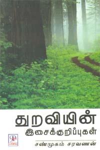 Thuraviyin Isaikuripugal - துறவியின் இசைக்குறிப்புகள்