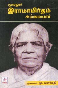 Moovalur Ramaamirtham Ammaiyaar - மூவலூர் இராமாமிர்தம் அம்மையார்