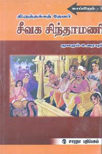 திருத்தக்கத் தேவர் சீவக சிந்தாமணி மூலமும் உரையும் காப்பியம் 3
