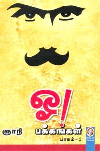 O!Pakkangal (part 1) - ஓ! பக்கங்கள் (பாகம் 1)