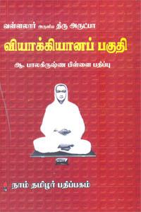 வள்ளலார் அருளிய திரு அருட்பா வியாக்கியானப் பகுதி