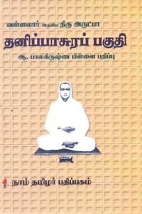 வள்ளலார் அருளிய திரு அருட்பா தனிப்பாசுரப் பகுதி