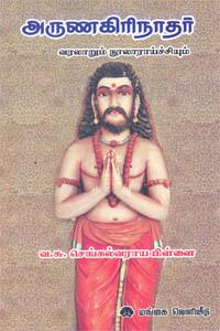 அருணகிரிநாதர் வரலாறும் நூலாரய்ச்சியும்