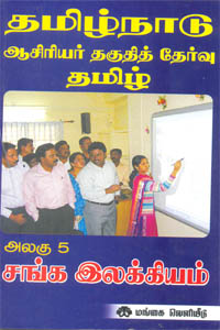 Tamil book தமிழ்நாடு ஆசிரியர் தகுதித் தேர்வு தமிழ் அலகு 5 சங்க இலக்கியம்