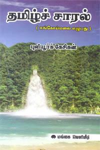 தமிழ்ச் சாரல் (ஈங்கோய்மலை எழுபது)