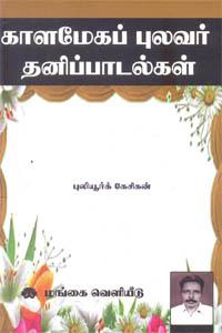 Tamil book காளமேகப் புலவர் தனிப்பாடல்கள்