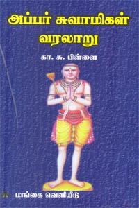 Tamil book அப்பர் சுவாமிகள் வரலாறு