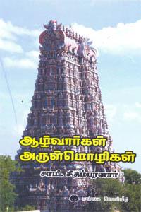 Tamil book ஆழ்வார்கள் அருள்மொழிகள்