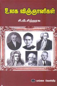 Tamil book உலக விஞ்ஞானிகள்
