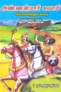 அண்ணன்மார் சுவாமி வீரவரலாற்றுக் கலை