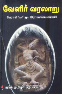 வேளிர் வரலாறு