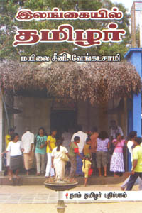 Tamil book இலங்கையில் தமிழர்