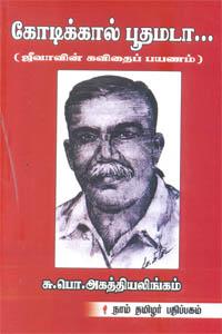 கோடிக்கால் பூதமடா (ஜீவாவின் கவிதைப் பயணம்)