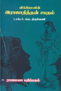 விக்கிரமனின் இராஜாதித்தன் சபதம்