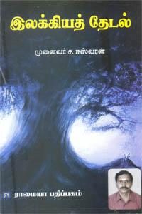இலக்கியத் தேடல்