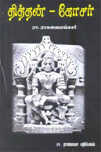 தித்தன் கோசர்