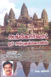 அங்கோர்வாட் ஓர் அற்புதக்கோவில்