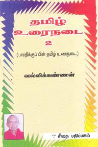தமிழ் உரைநடை பாகம் 2