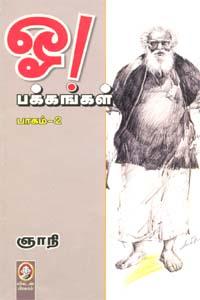 O!Pakkangal (part 2) - ஓ! பக்கங்கள் (பாகம் 2)