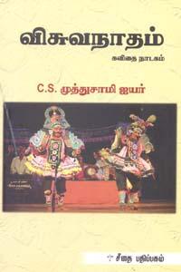 விசுவநாதம் கவிதை நாடகம்