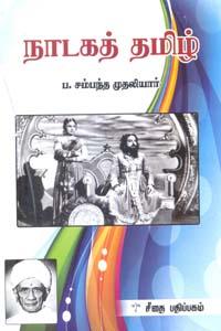 நாடகத் தமிழ்
