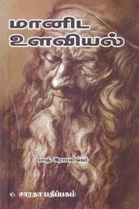 Tamil book மானிட உளவியல்