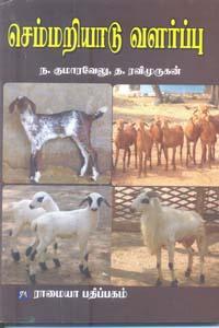 Tamil book செம்மறியாடு வளர்ப்பு