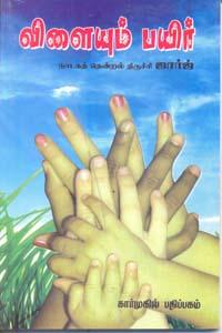 Tamil book விளையும் பயிர்