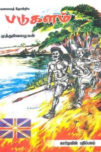 Tamil book கனலாகத் தோன்றிய படுகளம்