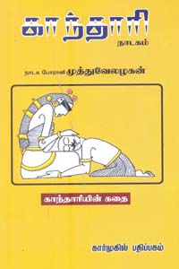 Tamil book காந்தாரி நாடகம்