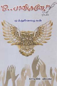 Tamil book ஓ பாவிகளே நாடகம்